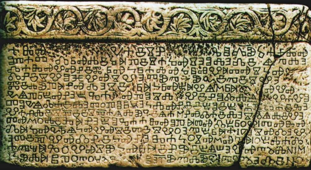glagolithic-script-krk-croatia